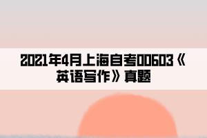 2021年4月上海自考00603《英语写作》真题