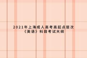 2021年上海成人高考高起点层次《英语》科目考试大纲 (1)