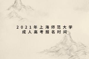 2021年上海师范大学成人高考报名时间