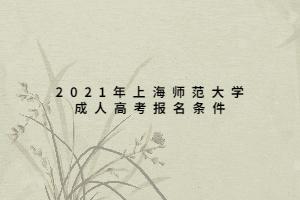 2021年上海师范大学成人高考报名条件