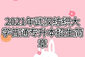 2021年武汉纺织大学普通专升本招生简章