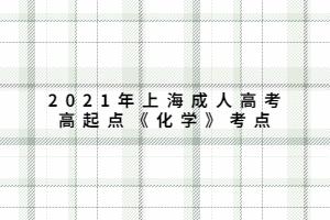 2021年上海成人高考高起点《化学》考点 (1)