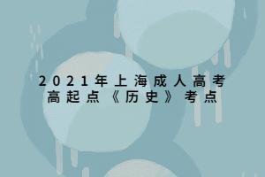 2021年上海成人高考高起点《历史》考点 (7)