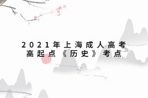 2021年上海成人高考高起点《历史》考点 (4)