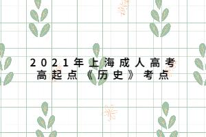 2021年上海成人高考高起点《历史》考点 (1)