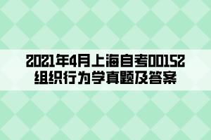 2021年4月上海自考00152组织行为学真题及答案