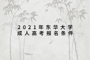 2021年东华大学成人高考报名条件