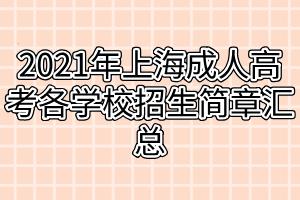 2021年上海成人高考各学校招生简章汇总