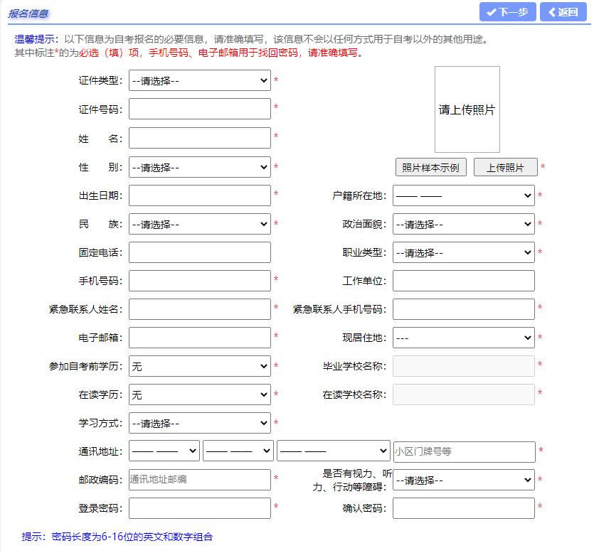 上海市自考报名系统操作手册(报名流程详解)