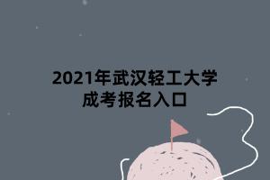 2021年武汉轻工大学成考报名入口