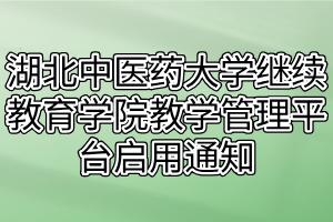 湖北中医药大学继续教育学院教学管理平台启用通知