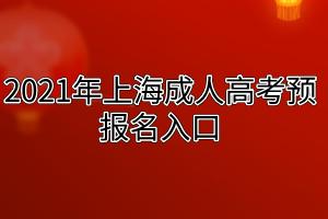 2021年上海成人高考预报名入口