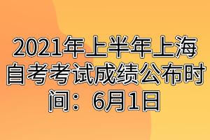 2021年上半年上海自考考试成绩公布时间:6月1日