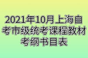 2021年10月上海自考市级统考课程教材考纲书目表