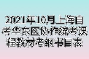 2021年10月上海自考华东区协作统考课程教材考纲书目表