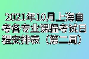 2021年10月上海自考各专业课程考试日程安排表(第二周)