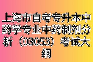 上海市自考专升本中药学专业中药制剂分析(03053)考试大纲