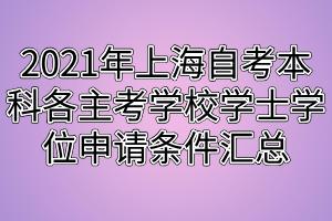 2021年上海自考本科各主考学校学士学位申请条件汇总