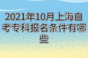 2021年10月上海自考专科报名条件有哪些
