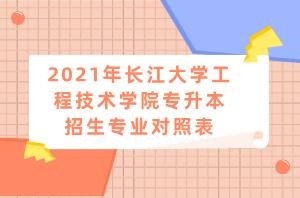 2021年长江大学工程技术学院专升本招生专业对照表