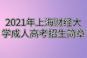 2021年上海财经大学成人高考招生简章
