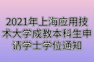 2021年上海应用技术大学成教本科生申请学士学位通知
