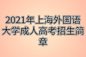2021年上海外国语大学成人高考招生简章