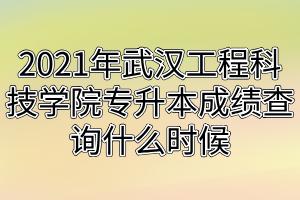 2021年武汉工程科技学院专升本成绩查询什么时候