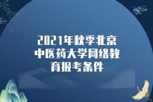 2021年秋季北京中医药大学网络教育报考条件