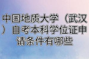 中国地质大学(武汉)自考本科学位证申请条件有哪些