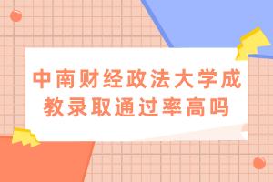 中南财经政法大学成教录取通过率高吗