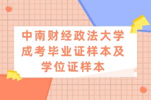 中南财经政法大学成考毕业证样本及学位证样本