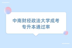 中南财经政法大学成考专升本通过率