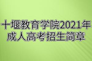 十堰教育学院2021年成人高考招生简章