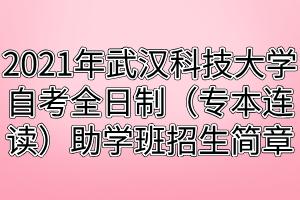 2021年武汉科技大学自考全日制(专本连读)助学班招生简章