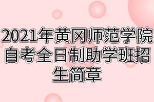 2021年黄冈师范学院自考全日制助学班招生简章