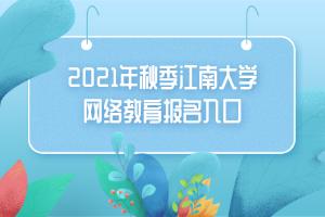2021年秋季江南大学网络教育报名入口