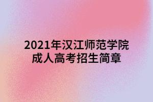 2021年汉江师范学院成人高考招生简章