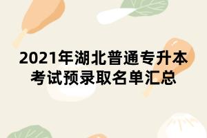 2021年湖北普通专升本考试预录取名单汇总
