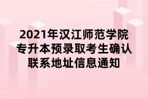 2021年汉江师范学院专升本预录取考生确认联系地址信息通知