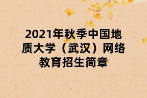 2021年秋季中国地质大学(武汉)网络教育招生简章