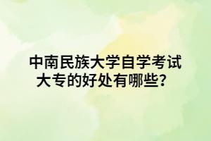 中南民族大学自学考试大专的好处有哪些?