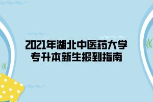 2021年湖北中医药大学专升本新生报到指南