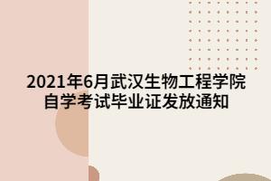 2021年6月武汉生物工程学院自学考试毕业证发放通知