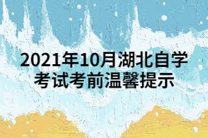 2021年10月湖北自学考试考前温馨提示
