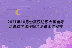 2021年10月份武汉纺织大学自考网络助学课程综合测试工作安排